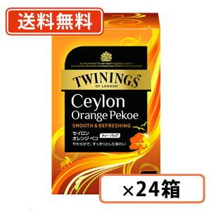 【送料無料(一部地域を除く)】トワイニング セイロン オレンジペコ ティーバッグ 20袋×24個 紅茶 TWINING