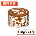【送料無料(一部地域を除く)】SSKセールス 鯖缶うまい! さば 味噌煮 150g×24缶