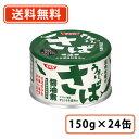 【送料無料(一部地域を除く)】SSKセールス 鯖缶うまい! さば 醤油煮 150g×24缶