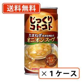 【送料無料(一部地域を除く)】ポッカサッポロ じっくりコトコトオニオンスープ 190g缶×30本