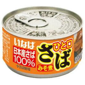 【送料無料(一部地域を除く)】いなば食品 ひと口さばみそ煮115g×24缶