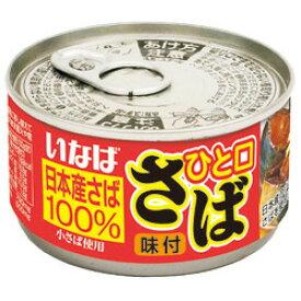 【送料無料(一部地域を除く)】いなば食品 ひと口さば味付115g×24缶