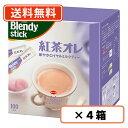 【送料無料(一部地域を除く)】AGF ブレンディ スティック ティー 紅茶オレ100P×4箱