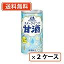 【送料無料(一部地域を除く)】森永 甘酒 スパークリング190g缶×60本(30本入×2ケース)
