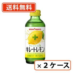 【送料無料(一部地域を除く)】ポッカサッポロ キレートレモン瓶 155ml×48本(24本入×2ケース)