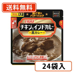 【送料無料(一部地域を除く)】いなば食品 チキンとインドカレー 黒カレー 170g×24袋 スタンドパック パウチ カレー