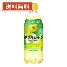 【送料無料(一部地域除く)】ポッカサッポロ キレートレモン ダブルレモン 500ml×24本×2ケース