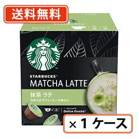 ネスカフェ ドルチェグスト スターバックス 抹茶ラテ 12P×3箱 スタバ (AI1)【送料無料(一部地域を除く)】