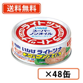 【送料無料(一部地域を除く)】 いなば食品 ライトツナ スーパーノンオイル(国産) 70g×3缶×16個(計48缶)