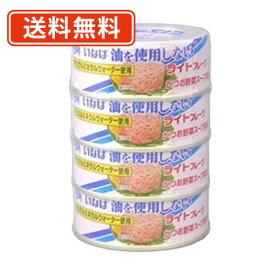 【送料無料(一部地域を除く)】いなば食品 油を使用しない ライトフレーク 70g 4缶パック×12個  ノンオイル 48缶