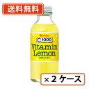 【送料無料(一部地域を除く)】ハウスウェルネス C1000ビタミンレモン 140ml×60本(30本×2ケース)