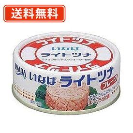 【送料無料(一部地域を除く)】いなば食品 ライトツナフレーク タイ産 70g×3缶×15個(計45缶)  ツナフレーク