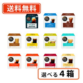 ネスカフェ ドルチェグスト 専用カプセル 11種類から選べる4箱セット【送料無料(一部地域を除く)】
