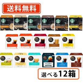 ネスレ ネスカフェ ドルチェグスト 専用カプセル 17種類以上から選べる12箱セット(3箱単位)【送料無料(一部地域を除く)】