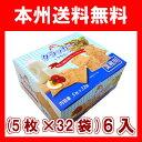 (本州送料無料!)前田製菓 業務用クラッカー クラエース 5枚×32袋 6入