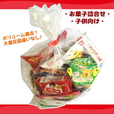 お菓子詰め合わせ500円ゆっくんにおまかせお菓子セット(子供向け)1袋