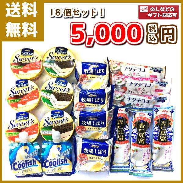 (本州冷凍送料無料(北海道・沖縄を除く))アイスクリーム詰め合わせセット 5,000円(税込)(冷凍)