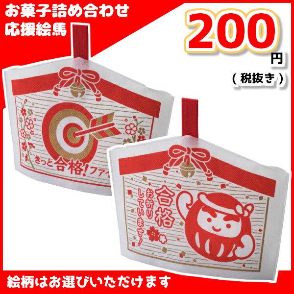 お菓子詰め合わせ 応援絵馬 (ファイト・だるま) 200円 1袋(LE179-5.LE179-6)