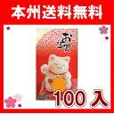 (本州送料無料)大丸本舗 お年賀キャンディ 100入*.