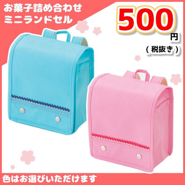 お菓子詰め合わせ ミニランドセル 500円 1袋(LE214)