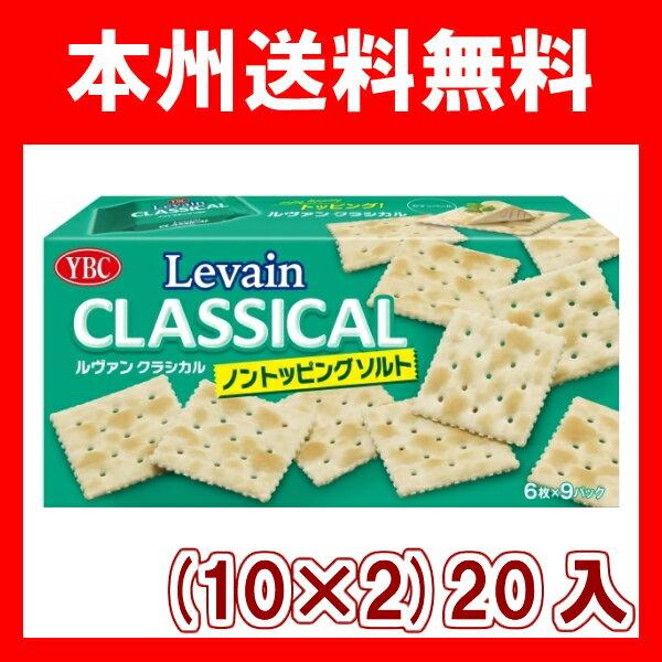 (本州送料無料) ヤマザキビスケット YBC ルヴァンクラシカル ノントッピングソルト (6枚×9パック) (10×2)20入