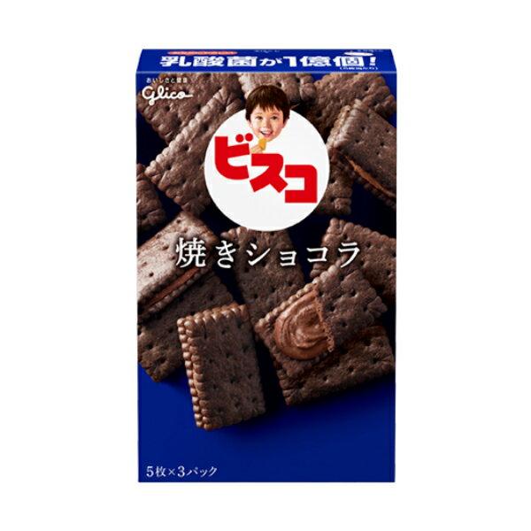 (本州一部送料無料) 江崎グリコ ビスコ 焼きショコラ (5枚×3パック) (10×12)120入 【ラッキーシール対応】