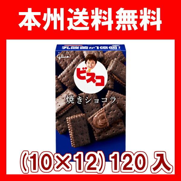 (本州送料無料) 江崎グリコ ビスコ 焼きショコラ (5枚×3パック) (10×12)120入