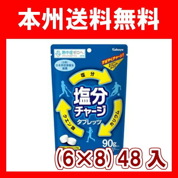 (本州送料無料) カバヤ 塩分チャージタブレッツ (6×8)48入