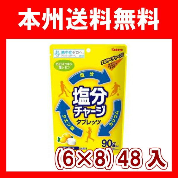 (本州送料無料) カバヤ 塩分チャージタブレッツ 塩レモン (6×8)48入