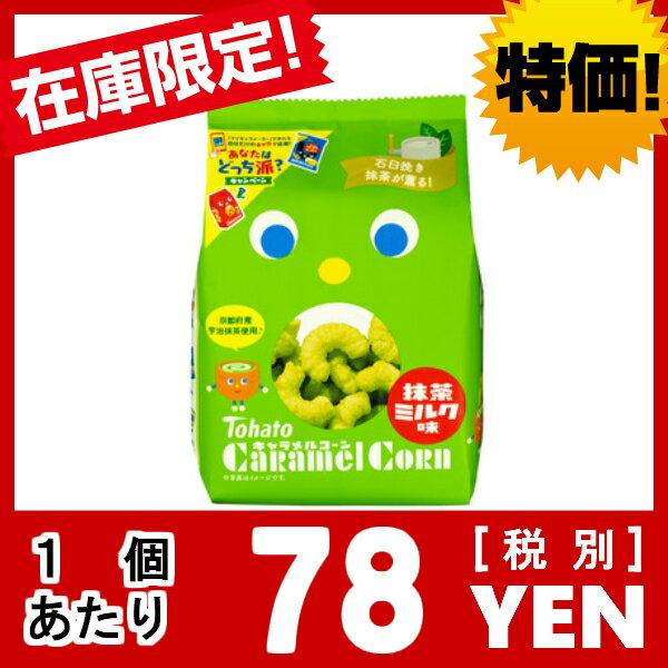 (特売) 東ハト キャラメルコーン 抹茶ミルク味12入