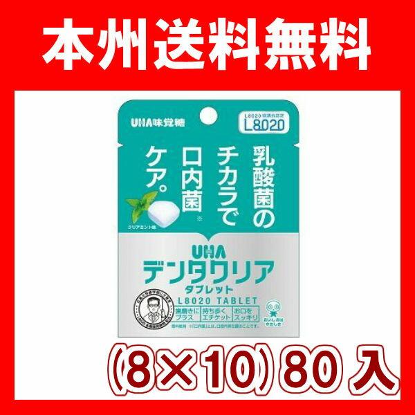 (本州送料無料) 味覚糖 UHAデンタクリア タブレット クリアミント (10×8)80入