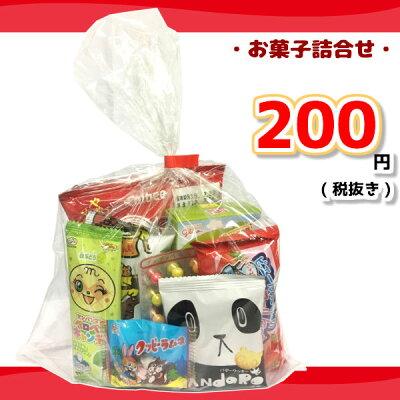 お菓子詰め合わせ200円ゆっくんにおまかせ駄菓子セット1袋(100個以上で東北を除く本州送料無料)