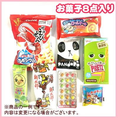 お菓子詰め合わせ200円ゆっくんにおまかせ駄菓子セット1袋