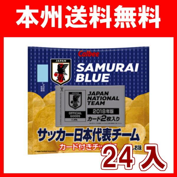 (本州送料無料) カルビー サッカー日本代表チームチップス 24入