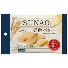 (本州送料無料)江崎グリコ SUNAO ビスケット 発酵バター 小袋 (スナオ) (10×8)80入 (Y12)(ケース販売)