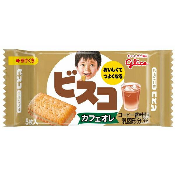 江崎グリコ ビスコミニパック カフェオレ 20入