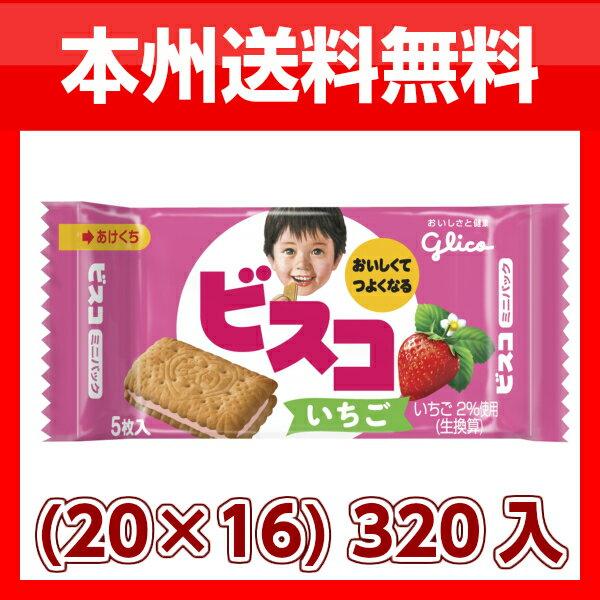 (本州送料無料) 江崎グリコ ビスコミニパック いちご (20×16)320入