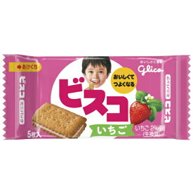 (賞味期限2021.6月末)江崎グリコ ビスコミニパック いちご 20入 *