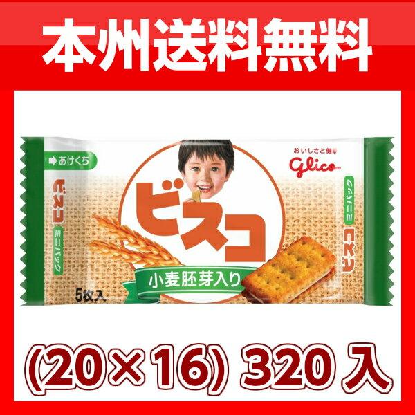 (本州送料無料) 江崎グリコ ビスコミニパック 小麦胚芽入り (20×16)320入