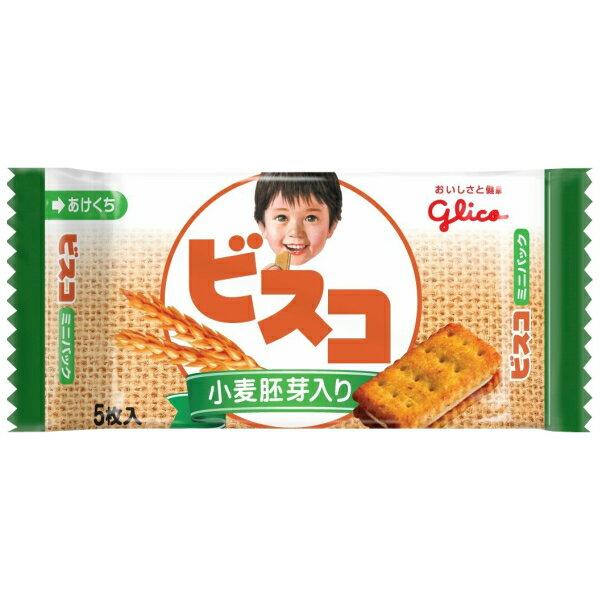 (本州一部送料無料) 江崎グリコ ビスコミニパック 小麦胚芽入り (20×16)320入 【ラッキーシール対応】