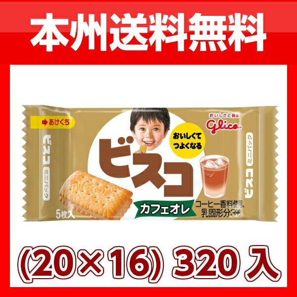 (本州送料無料) 江崎グリコ ビスコミニパック カフェオレ (20×16)320入