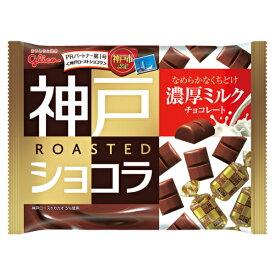 (本州送料無料) 江崎グリコ 神戸ローストショコラ(濃厚ミルクチョコレート) 15入 (Y10)