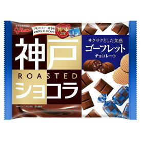 (本州送料無料) 江崎グリコ 神戸ローストショコラ(ゴーフレットチョコレート)(15×2)30入 (Y12)(ケース販売)