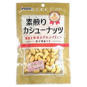 稲葉ピーナツ 素煎りカシューナッツ 10入 【ラッキーシール対応】