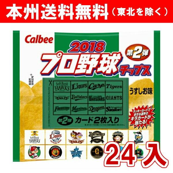 (2018年6月28日発売予定!本州送料無料) カルビー 2018 プロ野球チップス 第2弾 24入