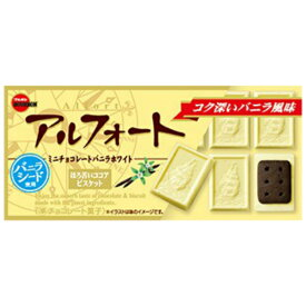 (本州一部送料無料) ブルボン アルフォートミニチョコレートバニラホワイト (10×12)120入 (Y12)【ラッキーシール対応】