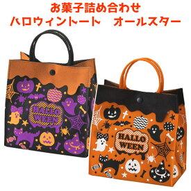 お菓子詰め合わせ ハロウィントート オールスター 300円 1袋(LA328) @