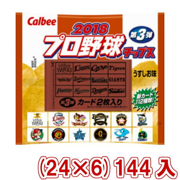 (本州送料無料) カルビー 2018 プロ野球チップス 第3弾 (24×6)144入 【ラッキーシール対応】