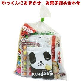 お菓子詰め合わせ 100円 ゆっくんにおまかせ駄菓子セット 1袋 【ラッキーシール対応】@