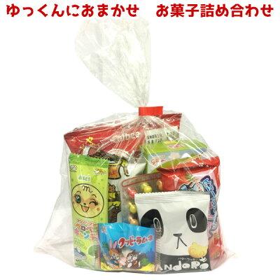 ゆっくん特選200円ゆっくんにおまかせ駄菓子セット1袋